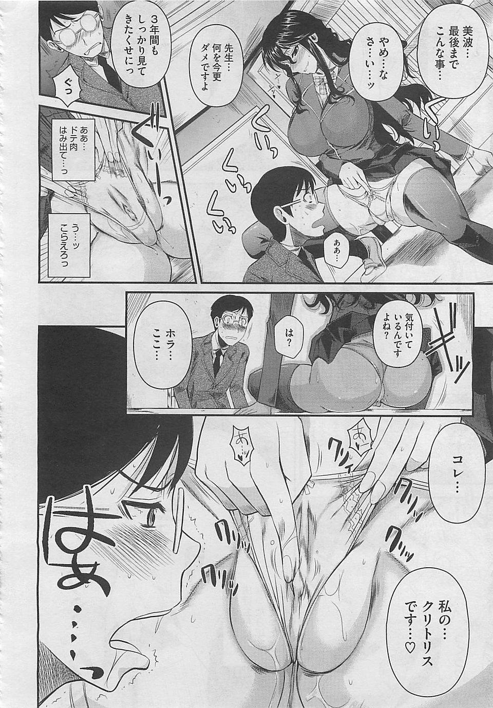 【エロ漫画・エロ同人誌】巨乳生徒会長のオナニーを3年間見せられ続けた先生www (4)
