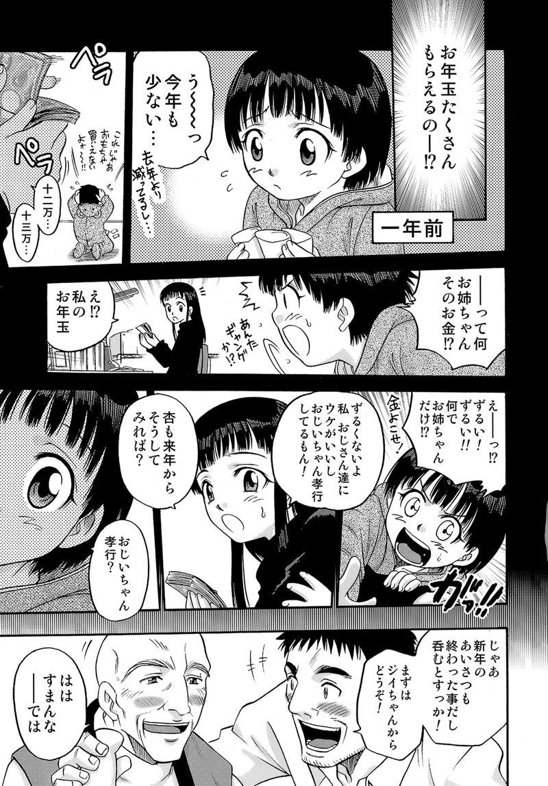 【エロ漫画・エロ同人】ロリJSが嫌いな食べ物ないって言うからザーメン飲ませたったw下の口にチンコ食べさせようと輪姦したらザーメン大好きになっちゃったwww (23)