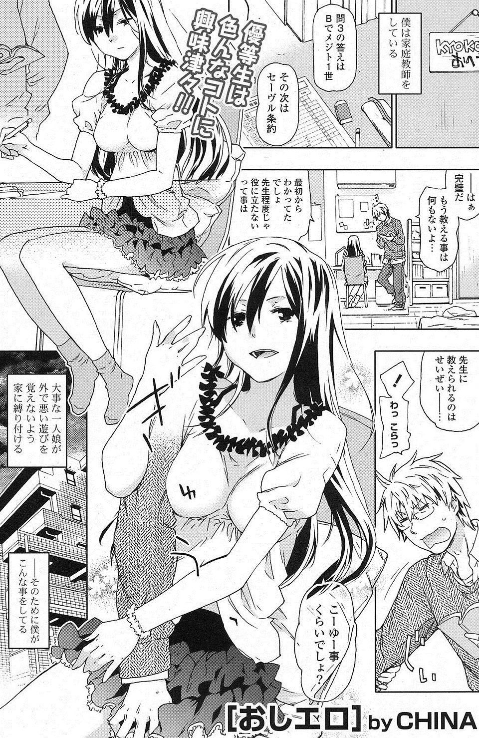 【エロ漫画・エロ同人】家庭教師が教え子の巨乳娘にエッチまで教えちゃってるwww