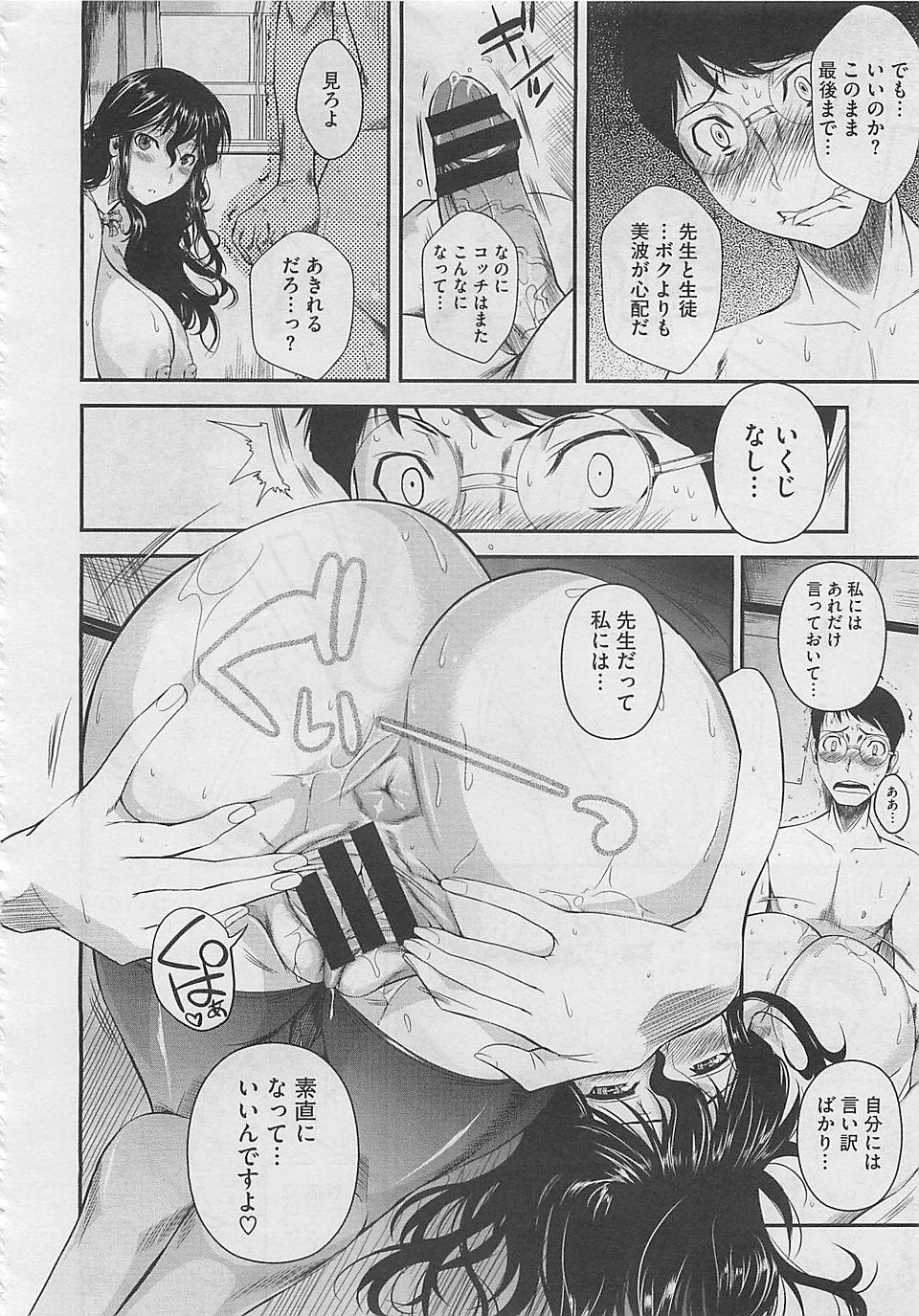 【エロ漫画・エロ同人誌】巨乳生徒会長のオナニーを3年間見せられ続けた先生www (16)