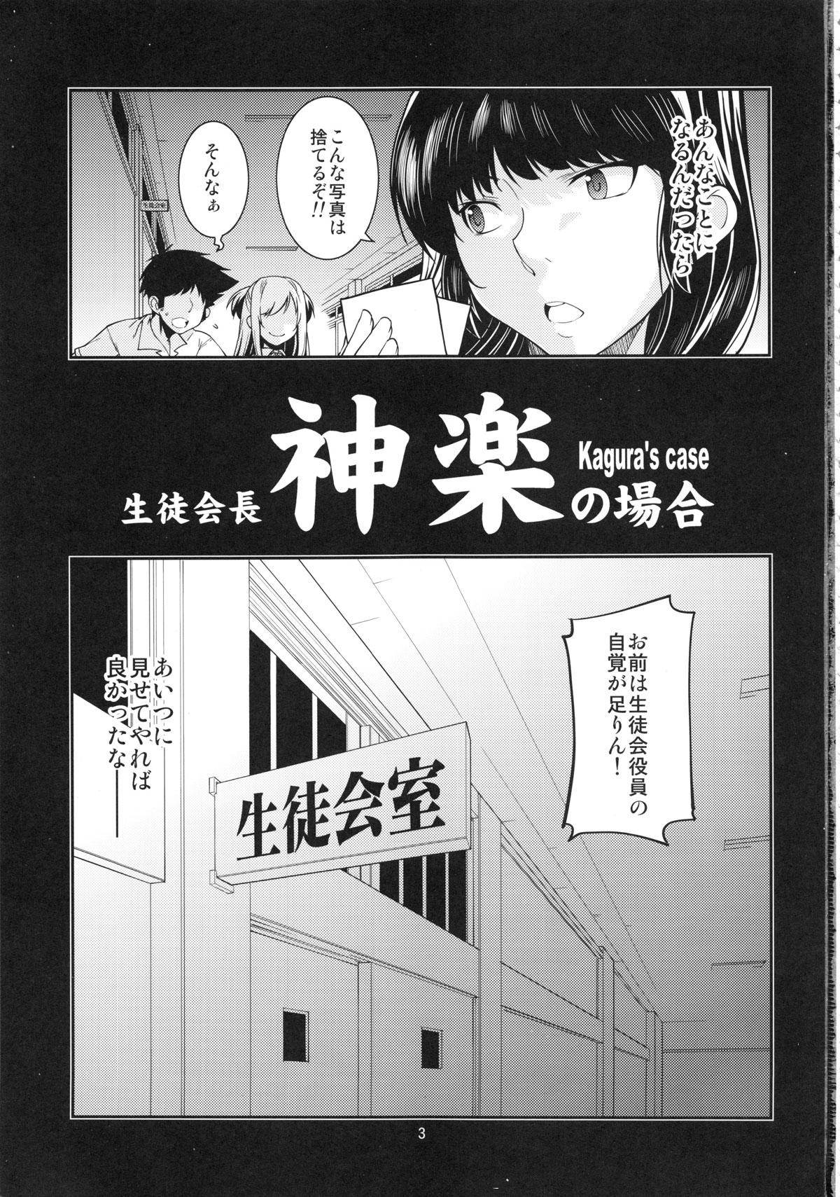 【エロ漫画・エロ同人】巨乳女子校生が用務員に拘束されてレイプされてるw中出しセックスでイカされまくって調教開始www (2)