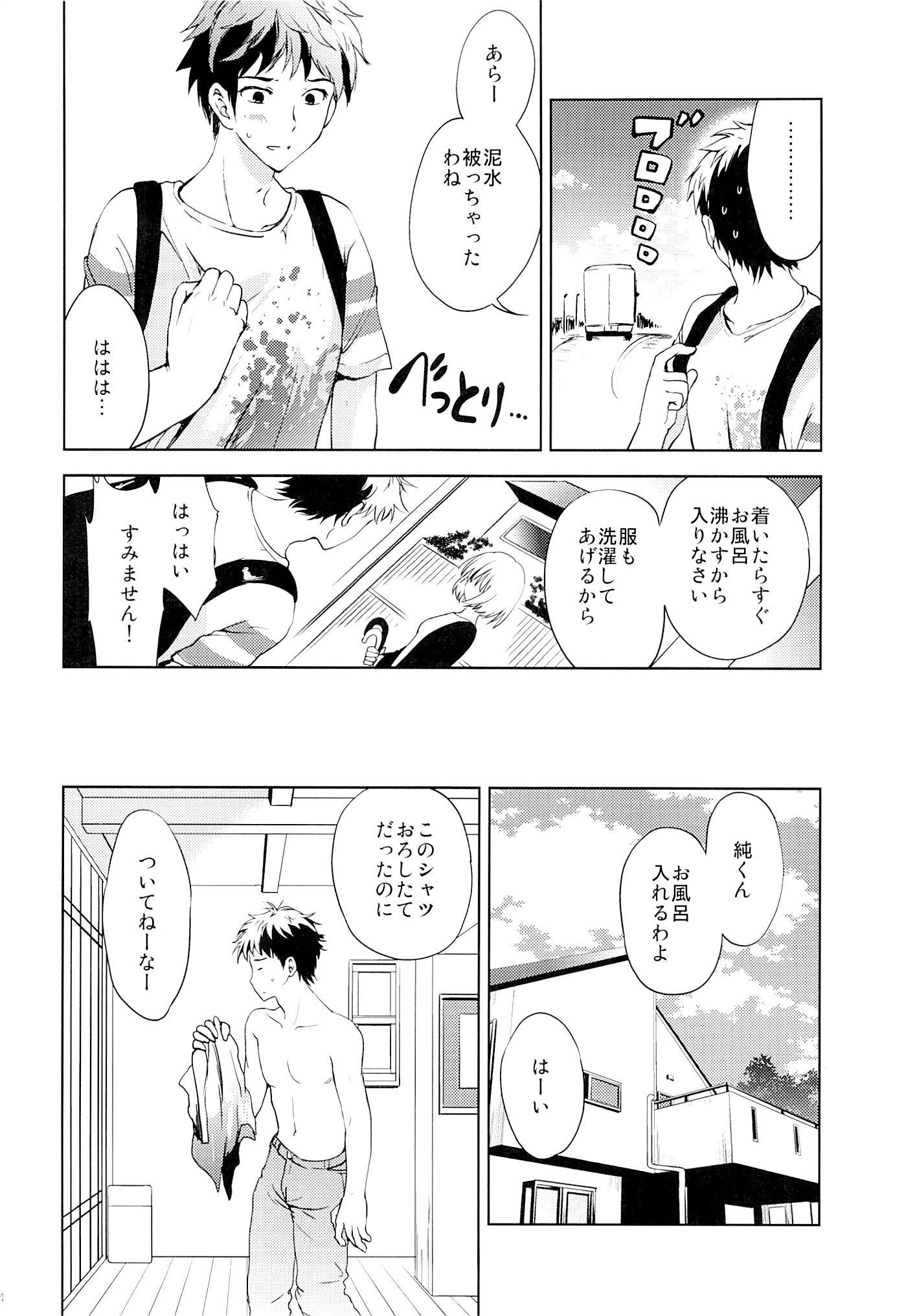 【エロ漫画・エロ同人誌】親戚の家に行ってロリJSのイトコと一緒にお風呂入ったら勃起しちゃったw我慢出来なくなって中出しセックスしちゃってアナルまでしちゃったよねwww 夏休みの過ごし方 (3)