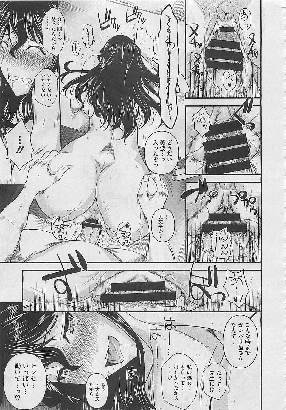 【エロ漫画・エロ同人誌】巨乳生徒会長のオナニーを3年間見せられ続けた先生www (17)