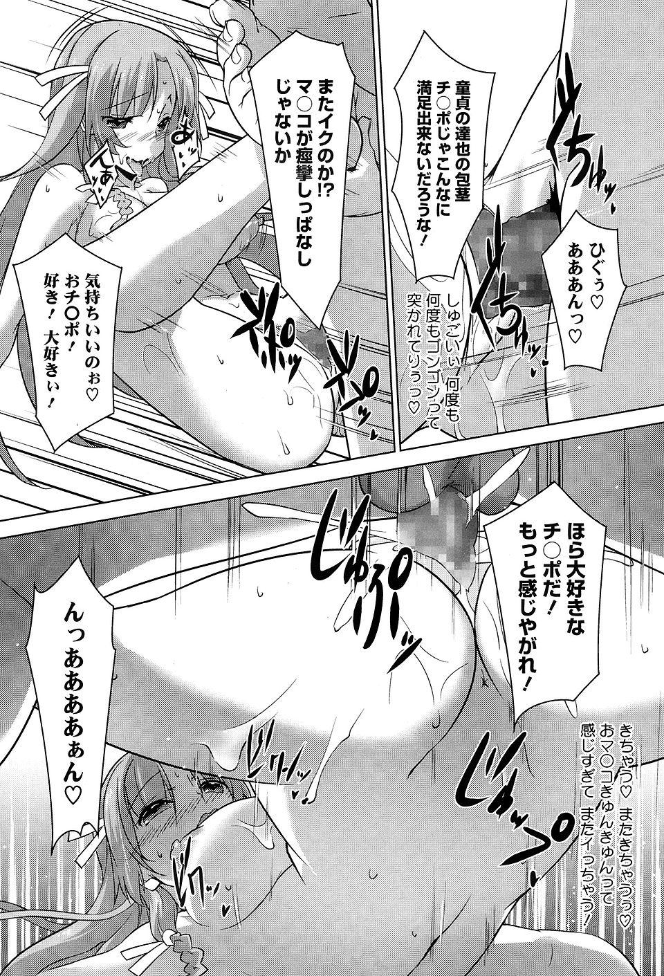 【エロ漫画・エロ同人】兄が弟の好きな巨乳娘をを性奴隷にしてるwww (21)
