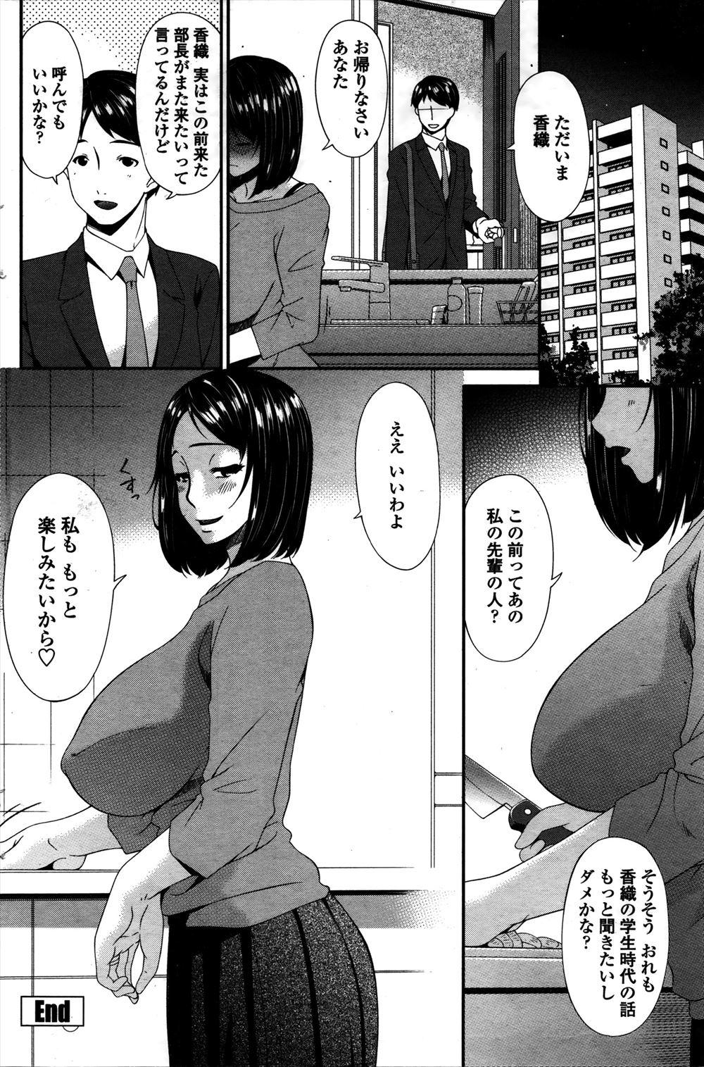 【エロ漫画・エロ同人】巨乳妻が学生時代ビッチだった結果www (18)