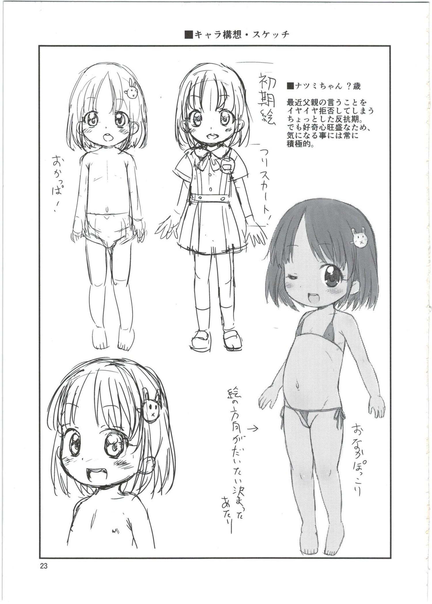 【エロ漫画・エロ同人誌】ロリ幼女な娘がパパのちんこが気持ち悪いって言うから特訓したったwww (22)