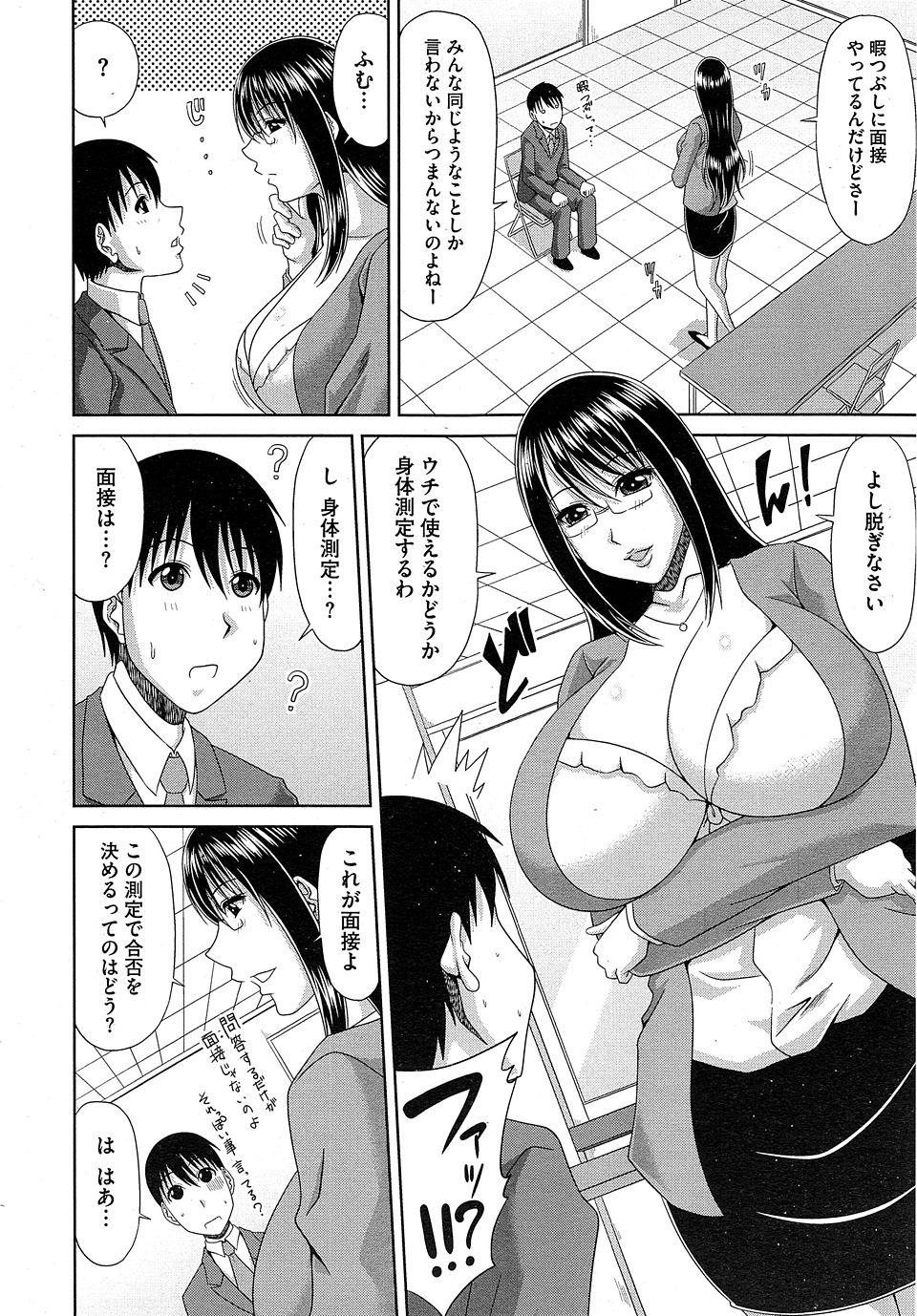 【エロ漫画・エロ同人誌】会社の面接行ったら巨乳社長にフェラチオされたwww (4)