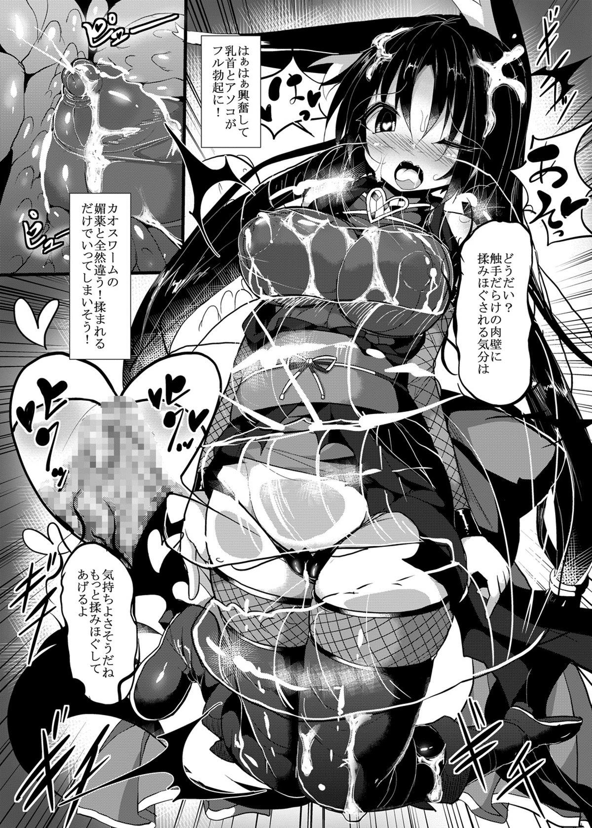 【エロ漫画・エロ同人誌】触手に媚薬まみれにされて堕ちて行く巨乳娘www (28)
