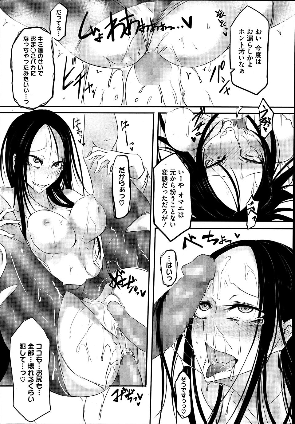 【エロ漫画・エロ同人】巨乳の科学部員に拘束されて痴女られてるンゴwww (19)