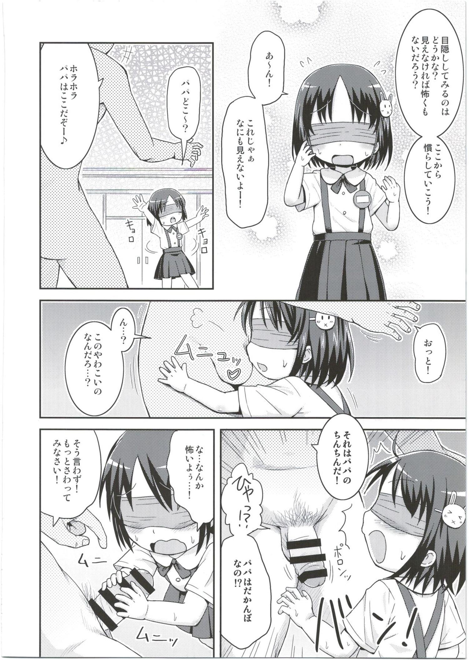 【エロ漫画・エロ同人誌】ロリ幼女な娘がパパのちんこが気持ち悪いって言うから特訓したったwww (3)