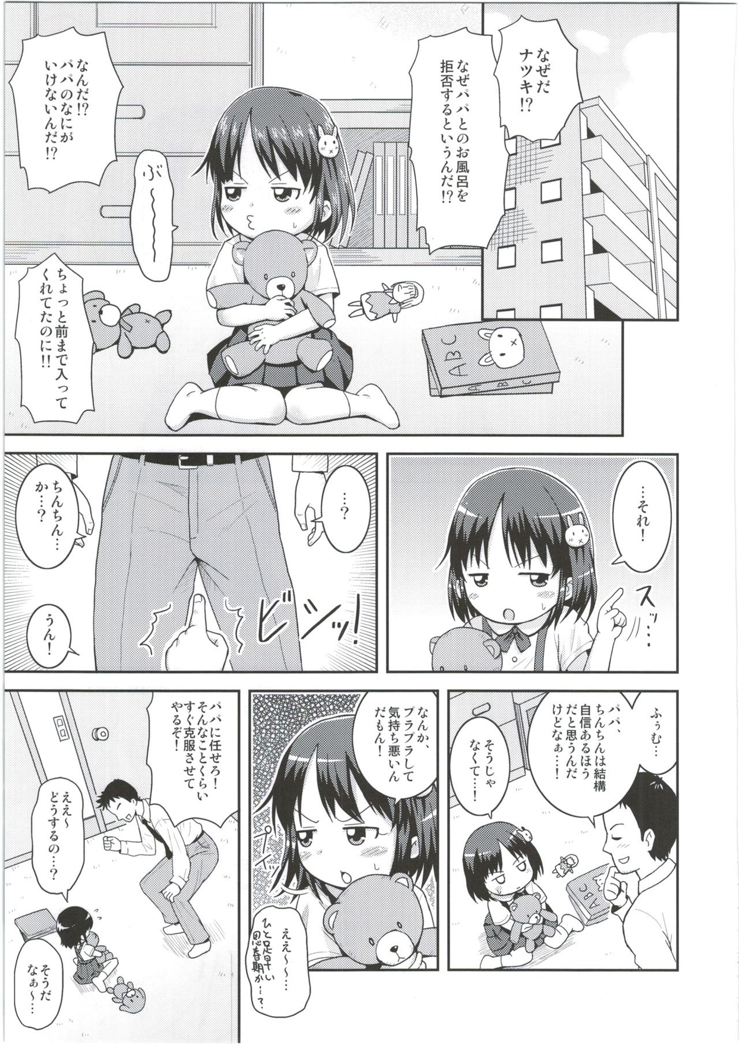 【エロ漫画・エロ同人誌】ロリ幼女な娘がパパのちんこが気持ち悪いって言うから特訓したったwww (2)