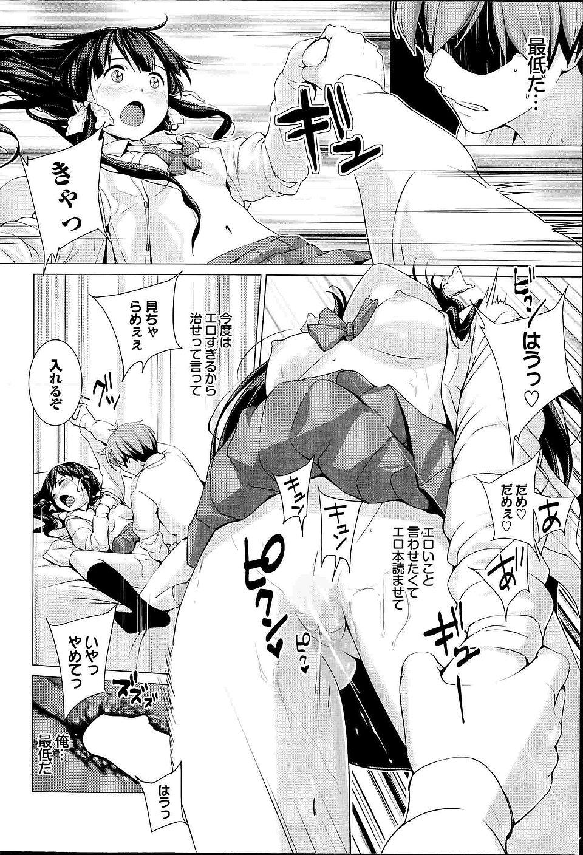 【エロ漫画・エロ同人誌】彼氏を触るとマンコ濡れまくって欲情しちゃう巨乳女子校生w保健室で我慢出来なくなって人がいるのにこっそりセックスしてるしwww (16)