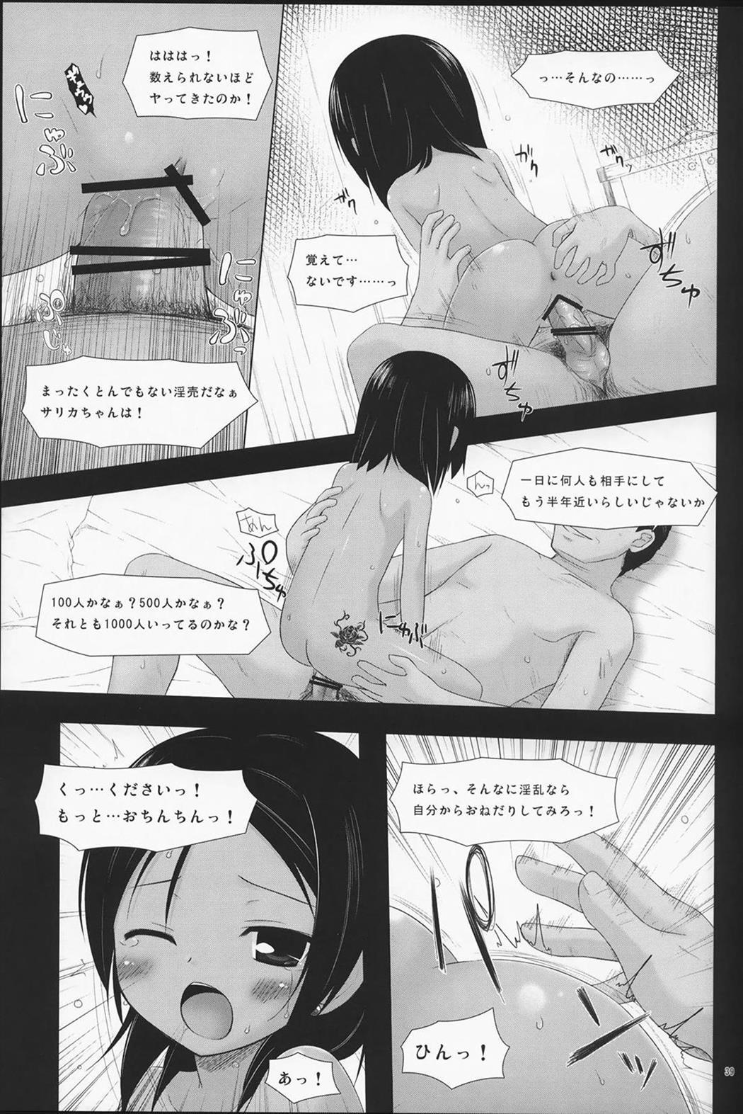 【エロ漫画・エロ同人誌】異国で父親に売られて売春する羽目になったロリ少女wひたすらお客とエッチしてる毎日を送ってたら日本人の男に助けられ日本に来てもセックス依存がぬけてないwww (39)