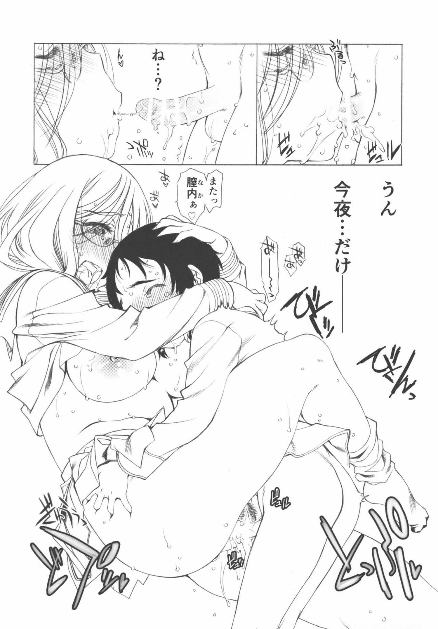 【エロ漫画・エロ同人誌】巨乳母が制服コスしてたらショタな息子が勃起しちゃったから近親相姦しますたwww (12)