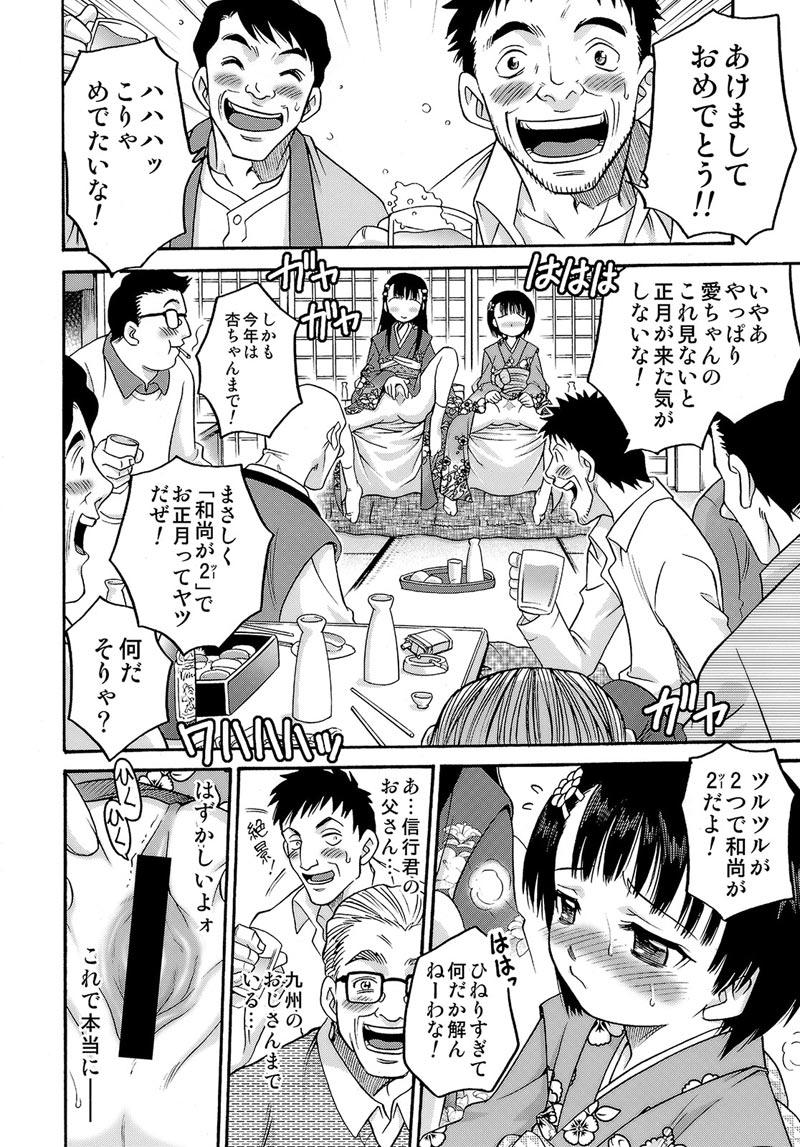 【エロ漫画・エロ同人】ロリJSが嫌いな食べ物ないって言うからザーメン飲ませたったw下の口にチンコ食べさせようと輪姦したらザーメン大好きになっちゃったwww (22)
