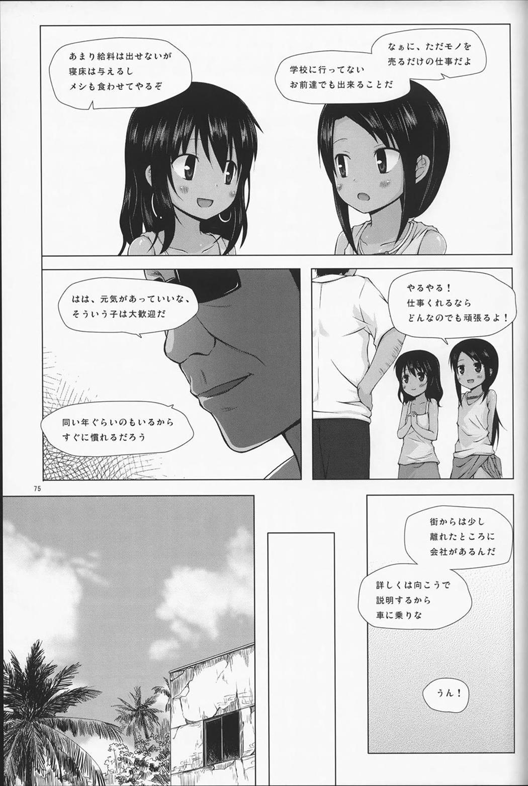 【エロ漫画・エロ同人誌】異国で父親に売られて売春する羽目になったロリ少女wひたすらお客とエッチしてる毎日を送ってたら日本人の男に助けられ日本に来てもセックス依存がぬけてないwww (75)