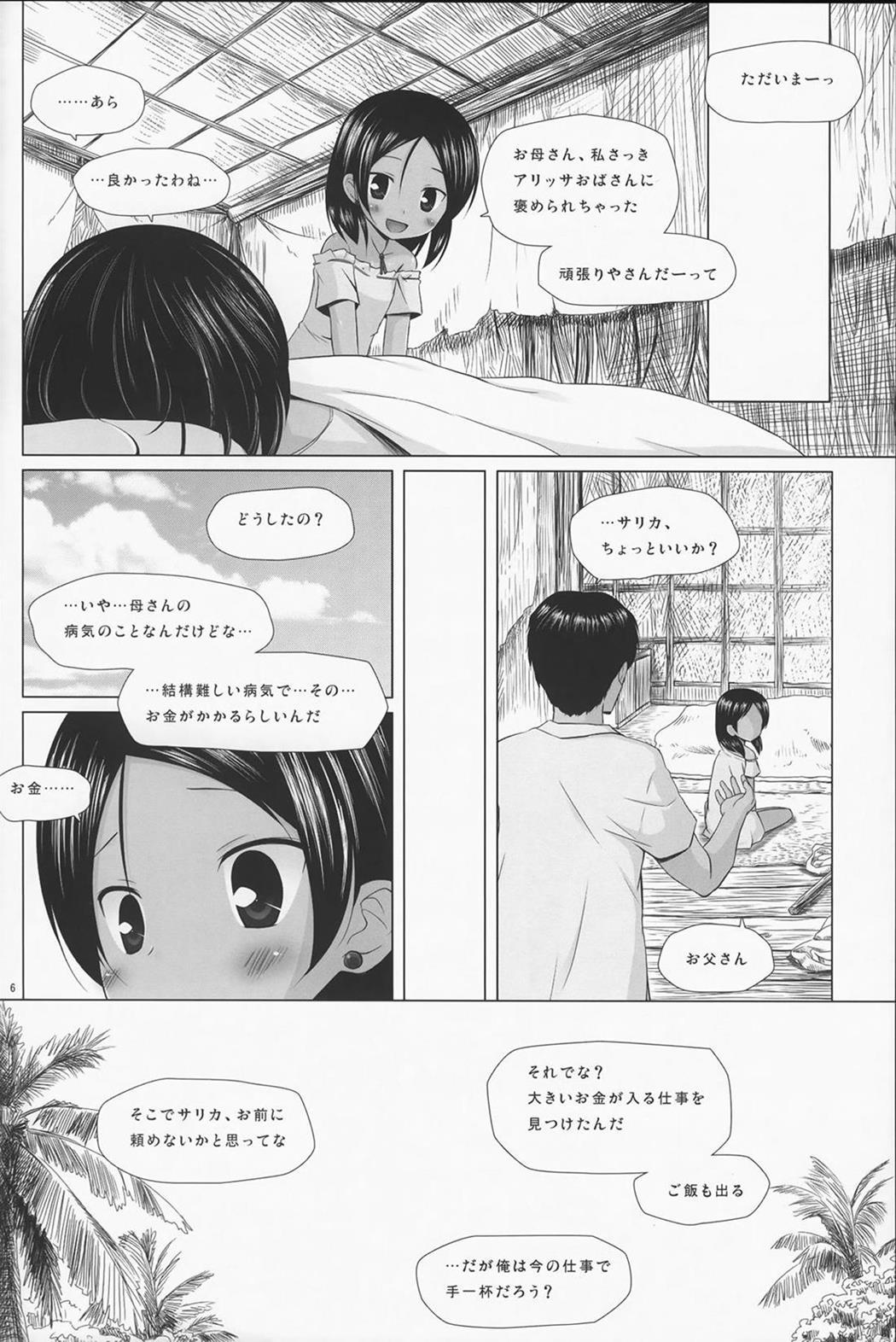 【エロ漫画・エロ同人誌】異国で父親に売られて売春する羽目になったロリ少女wひたすらお客とエッチしてる毎日を送ってたら日本人の男に助けられ日本に来てもセックス依存がぬけてないwww (6)
