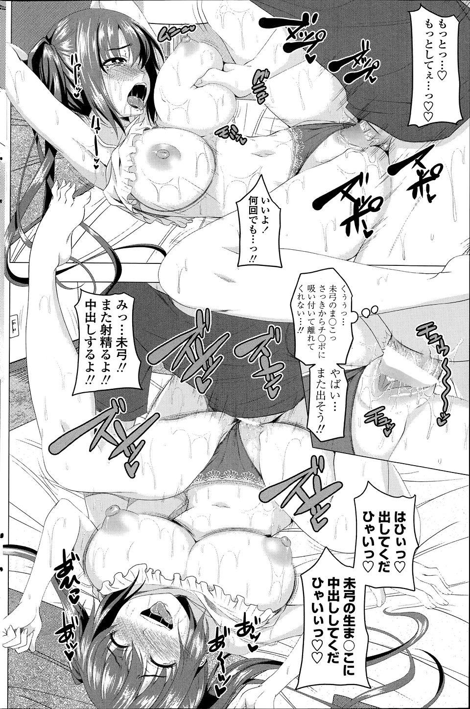 【エロ漫画・エロ同人】巨乳女子校生の妹がお兄ちゃんの寝込み襲って近親相姦してるンゴwww (18)