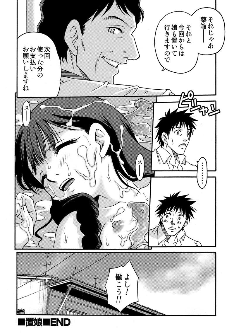 【エロ漫画・エロ同人】ロリJSが嫌いな食べ物ないって言うからザーメン飲ませたったw下の口にチンコ食べさせようと輪姦したらザーメン大好きになっちゃったwww (96)