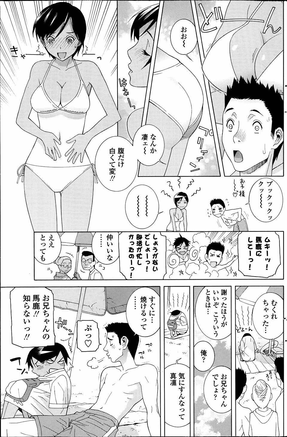 【エロ漫画・エロ同人】家族で海に行ったら巨乳の義姉とエッチな展開にwww (3)