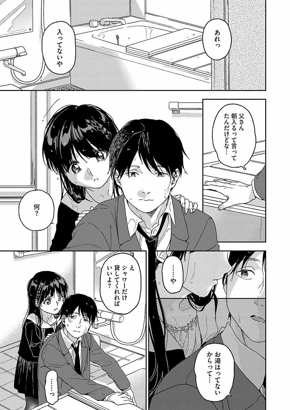 【エロ漫画・エロ同人誌】ちっぱい少女とお風呂でラブラブエッチwww (3)