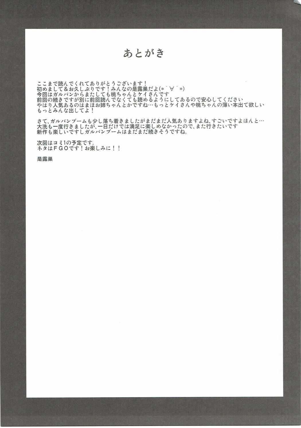 【ガルパン エロ漫画・エロ同人】ケイの弟ショタの筆おろしを頼まれた桃がケイと一緒に3Pしちゃってるよwww (26)