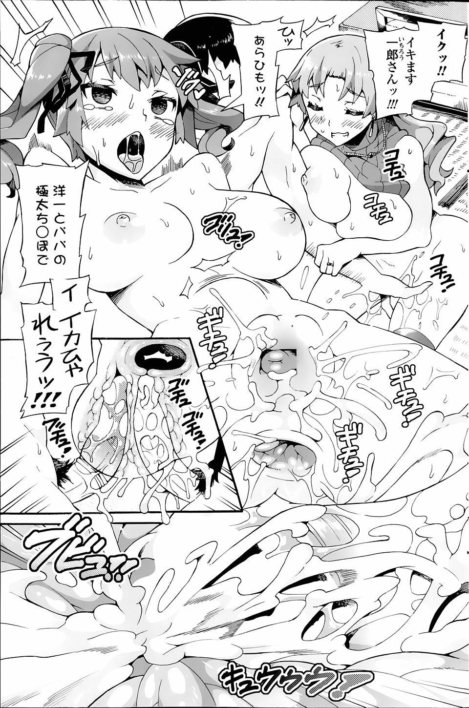【エロ漫画・エロ同人】幼馴染であり義姉と父親のエッチを観ながら義母とセックスってwww (17)