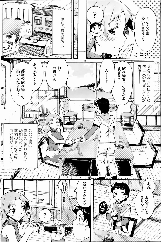 【エロ漫画・エロ同人】幼馴染であり義姉と父親のエッチを観ながら義母とセックスってwww (2)