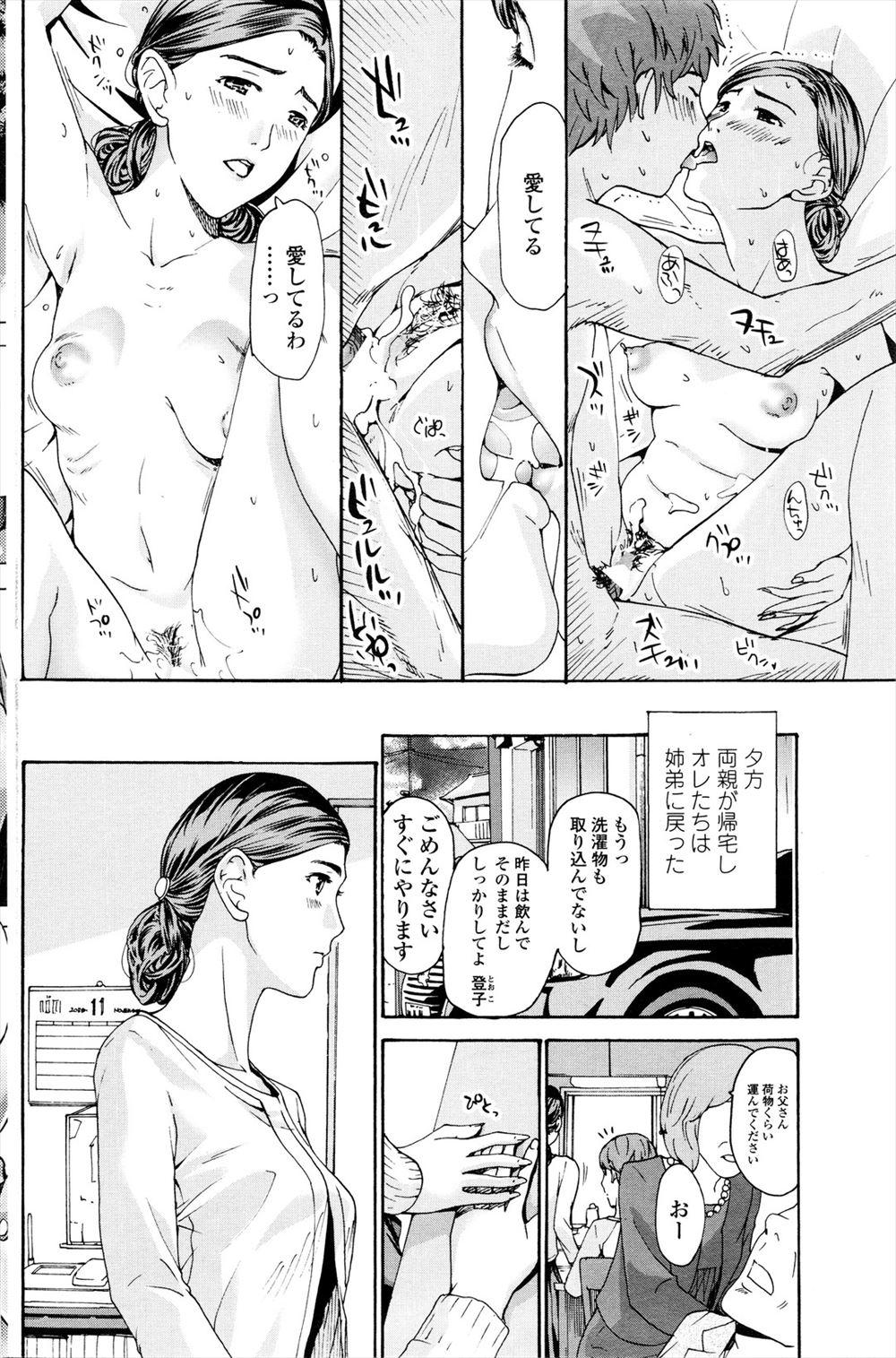 【エロ漫画・エロ同人誌】彼女と別れて実家に帰ったらアラフォーの姉とエッチな関係になったンゴwww (22)