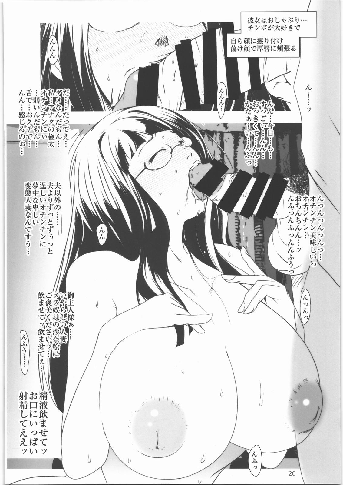 【エロ漫画・エロ同人誌】巨乳人妻から巨乳女子校生までエッチなセフレとのセックスをどぞwwwwwwwwwwwwww (19)