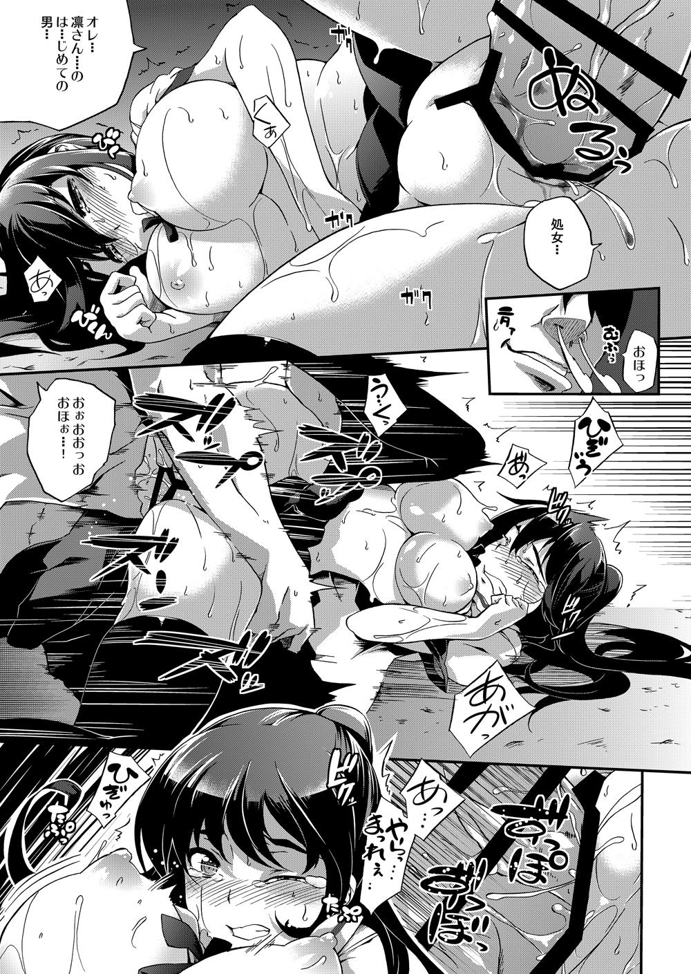 【エロ漫画・エロ同人】学園のアイドルな巨乳生徒会長が没収したエロ本見てオナニーしてるwそれを不良のパシリしてる男に写真撮られて陵辱レイプされちゃったンゴwww 恥辱の生徒会室 (18)