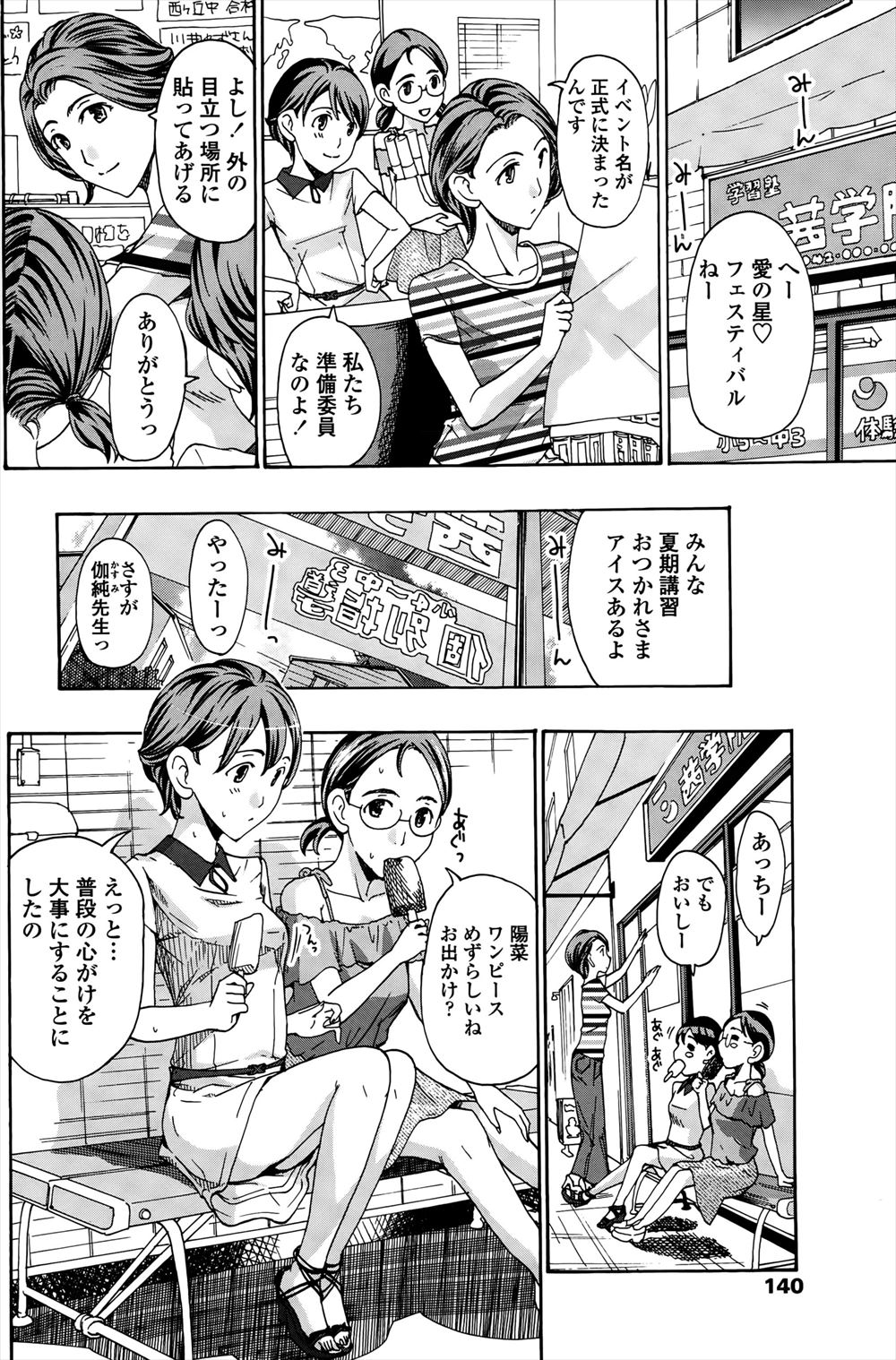 【エロ漫画・エロ同人誌】年上の巨乳彼女と付き合ってるちっぱい少女が青姦レズセックスしてるンゴwww (4)
