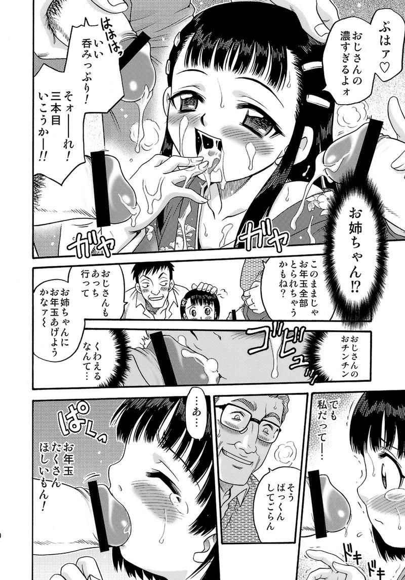 【エロ漫画・エロ同人】ロリJSが嫌いな食べ物ないって言うからザーメン飲ませたったw下の口にチンコ食べさせようと輪姦したらザーメン大好きになっちゃったwww (28)