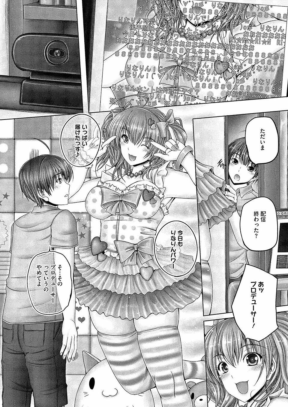 【エロ漫画・エロ同人誌】巨乳アイドルの姉が色々頑張ってくれた弟にエッチなお礼してるwww (2)