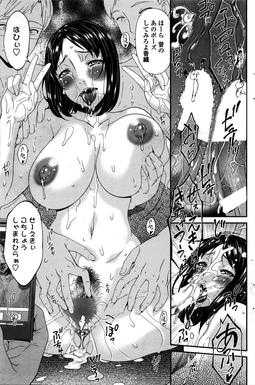 【エロ漫画・エロ同人】巨乳妻が学生時代ビッチだった結果www (17)
