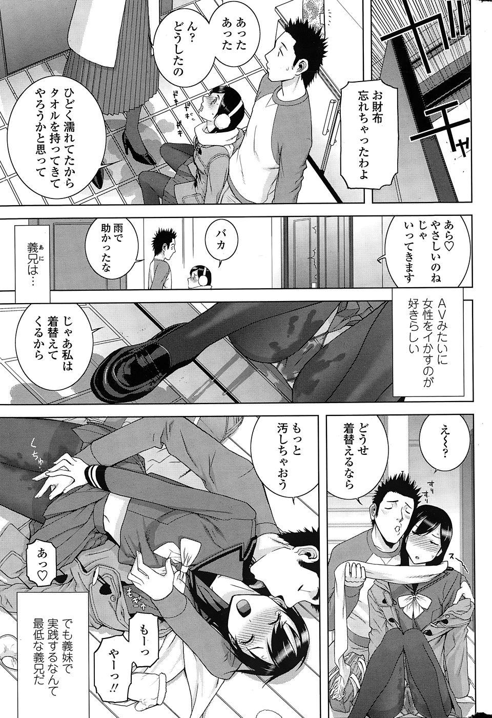 【エロ漫画・エロ同人】AVみたいに女をイカせるのが好きな義兄にイカされまくる巨乳義妹www3)