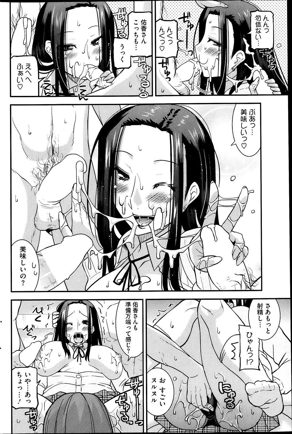 【エロ漫画・エロ同人】ちんこ大好き巨乳娘が4Pセックスしてるwwww (10)