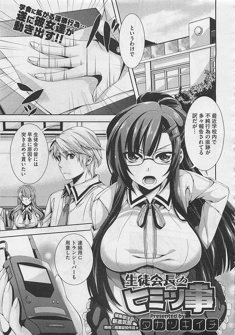 【エロ漫画・エロ同人】巨乳生徒会長が幼馴染と生徒会室でエッチしてるwww