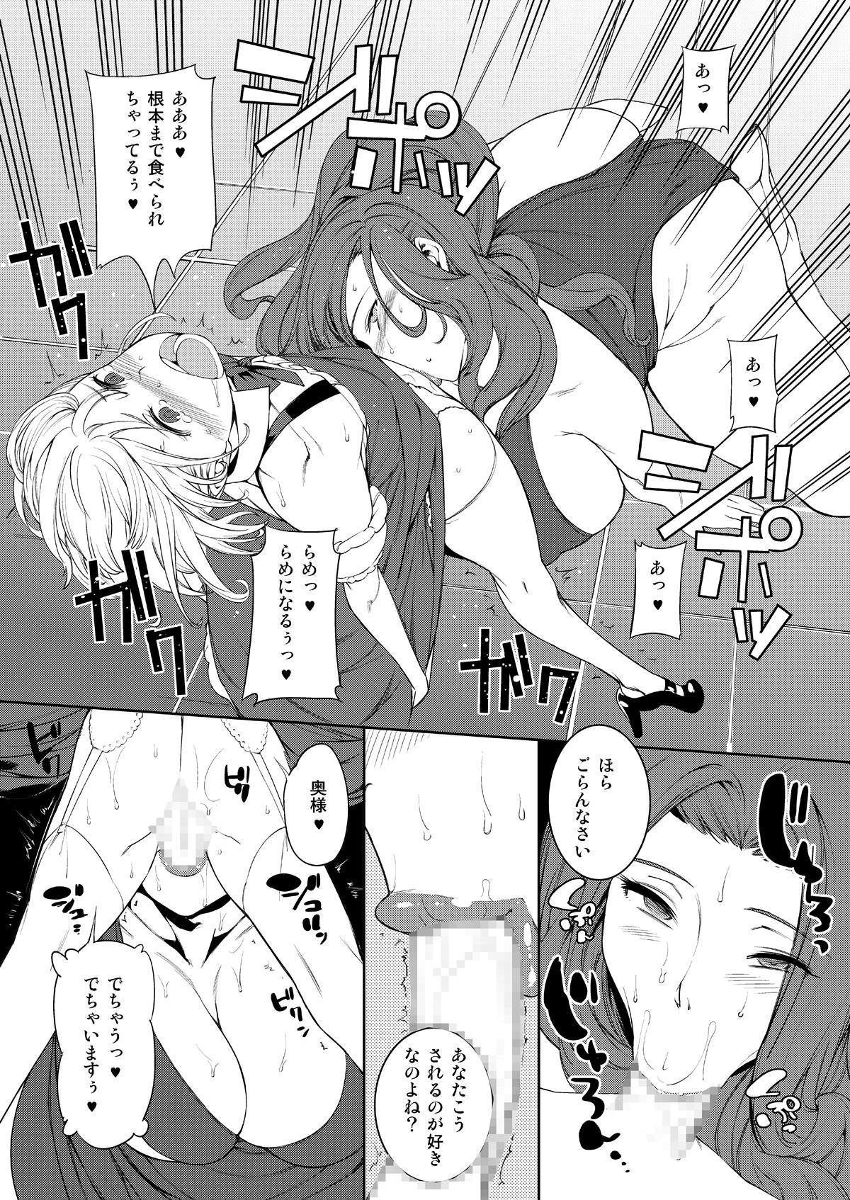 【エロ漫画・エロ同人誌】巨乳未亡人にエッチな悪戯されるショタっ子www (14)