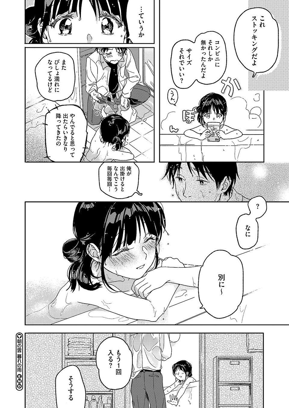 【エロ漫画・エロ同人誌】ちっぱい少女とお風呂でラブラブエッチwww (22)