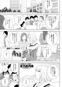 【エロ漫画・エロ同人誌】キャワワな巨乳女子校生の義妹と付き合ってる義兄w親が居ない時にセックス三昧してるしwww