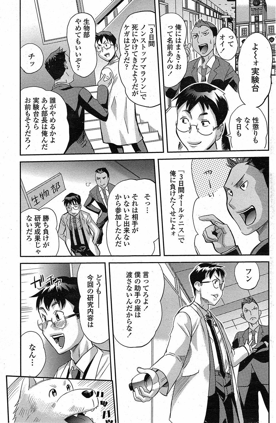 [みつや] 小倉あんとHな生物部 (1)