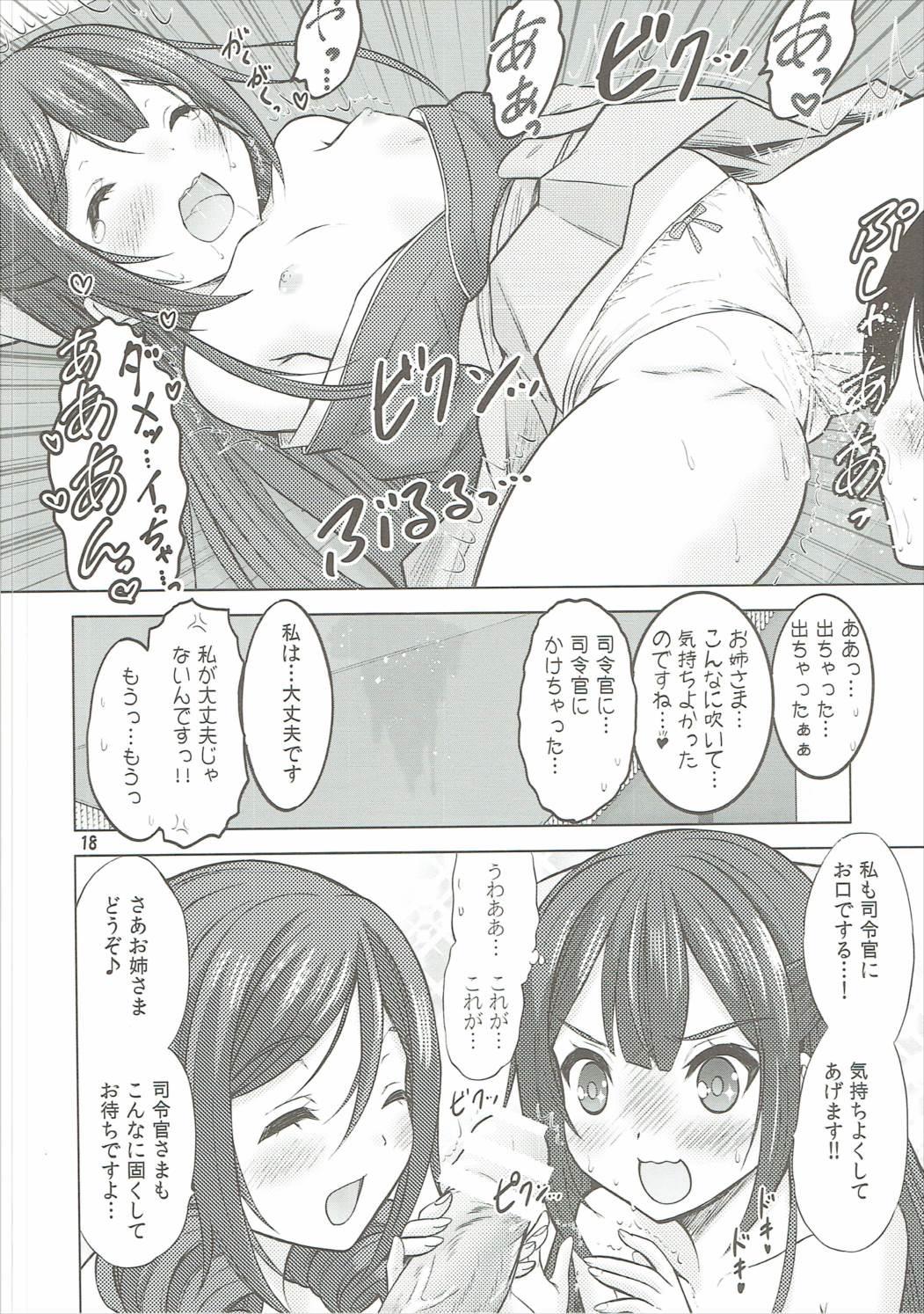【艦これ エロ漫画・エロ同人】神風の代わりに春風でセックスの練習しようとしてたら本人にバレて3Pすることにwwwww (17)