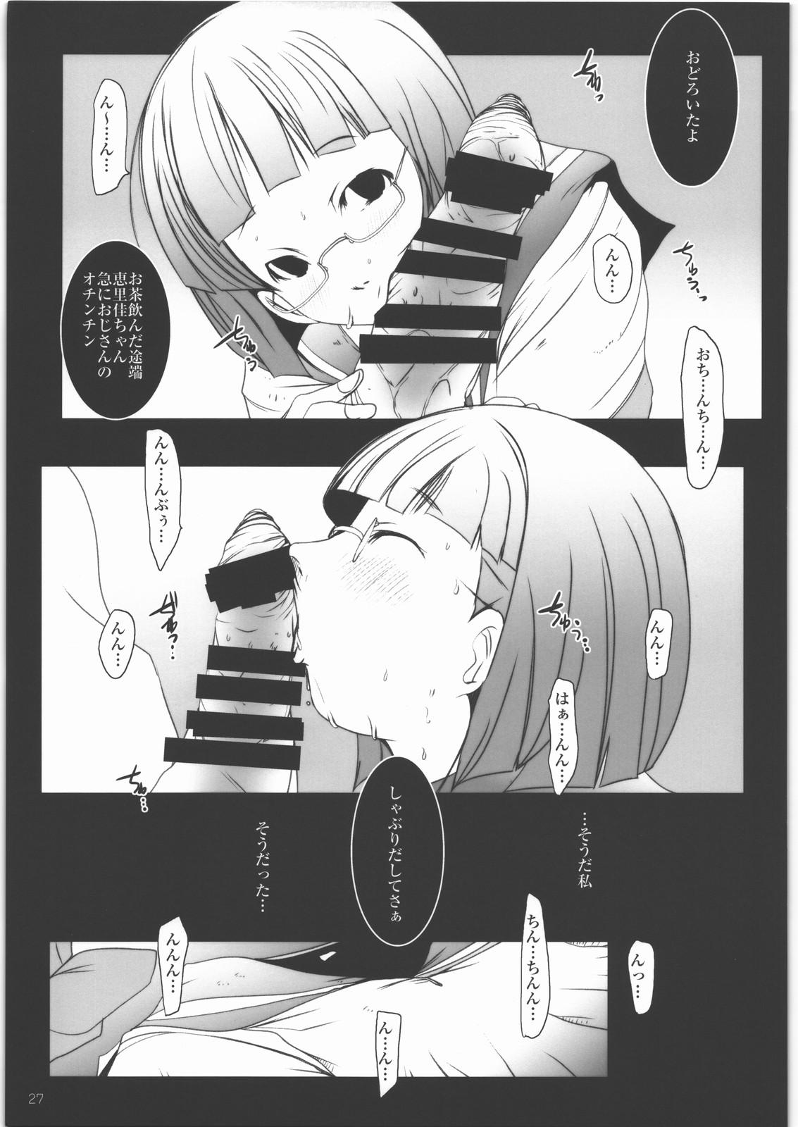 【エロ漫画・エロ同人誌】巨乳人妻から巨乳女子校生までエッチなセフレとのセックスをどぞwwwwwwwwwwwwww (26)