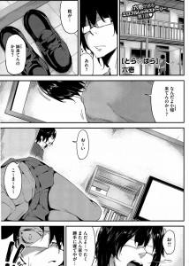 【エロ漫画・エロ同人】帰宅したら知らないJKがベッドで寝てたから顔射決めたら押し倒されたwwwwww