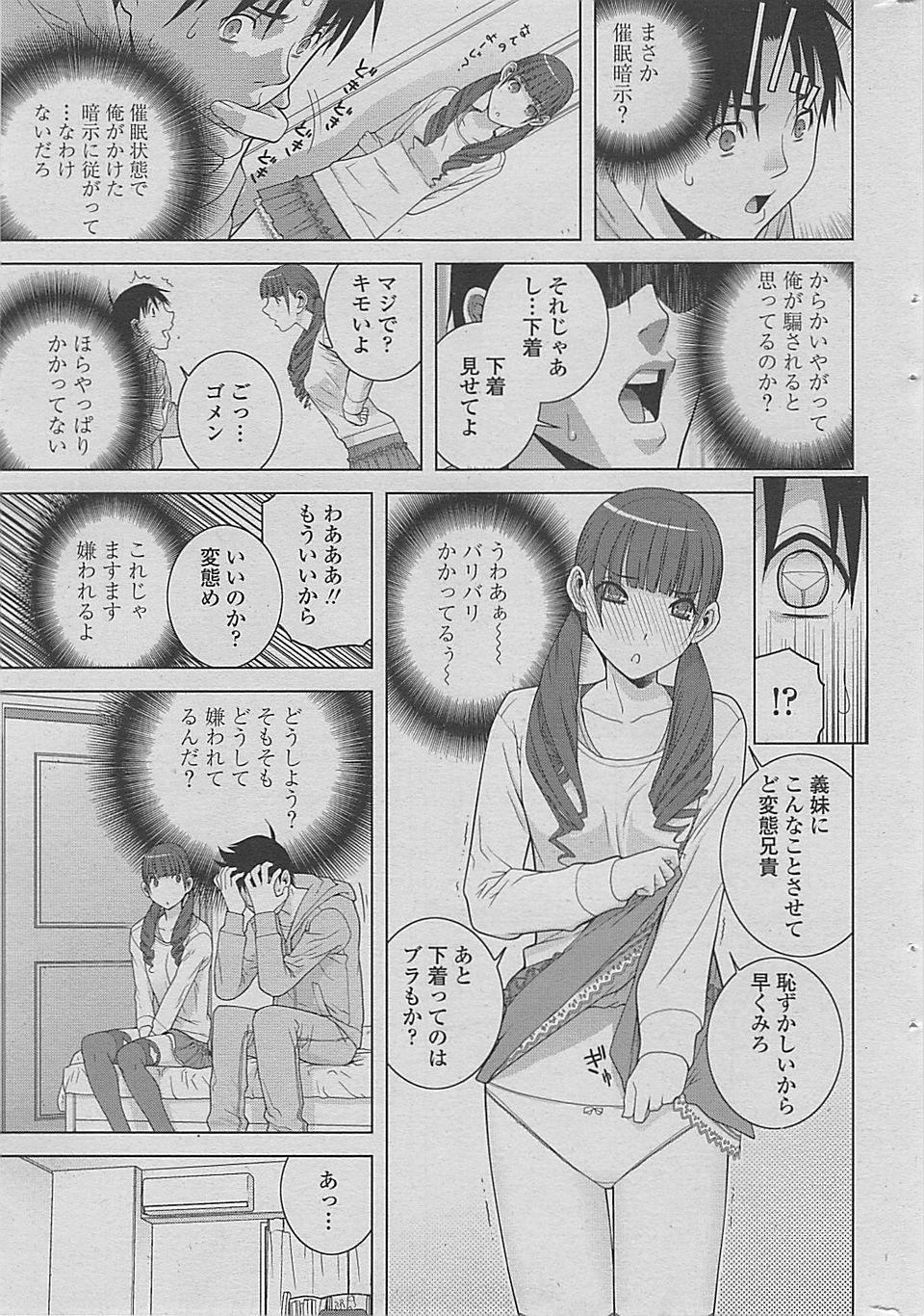 【エロ漫画・エロ同人誌】巨乳の義妹に催眠術かけてって言われたからかけてみたらかかったみたいwツンデレ全開になっちゃってセックスしちゃったwww (5)