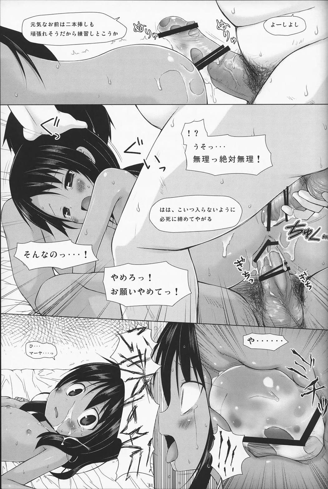 【エロ漫画・エロ同人誌】異国で父親に売られて売春する羽目になったロリ少女wひたすらお客とエッチしてる毎日を送ってたら日本人の男に助けられ日本に来てもセックス依存がぬけてないwww (81)