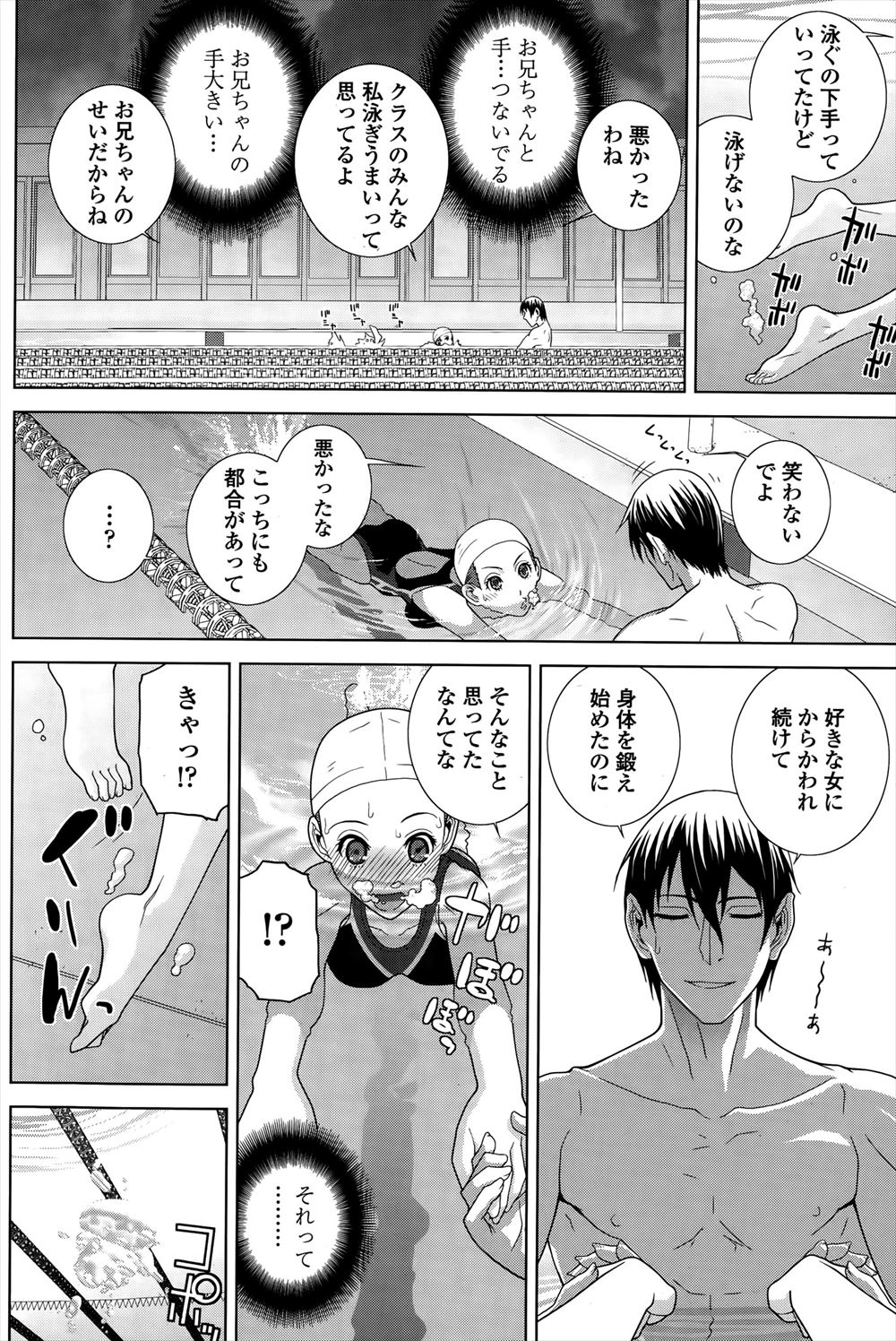 【エロ漫画・エロ同人】イケメンお兄ちゃんがプールで義妹に告ってエッチ始めちゃったwプールの中で中出しセックスってwww (6)
