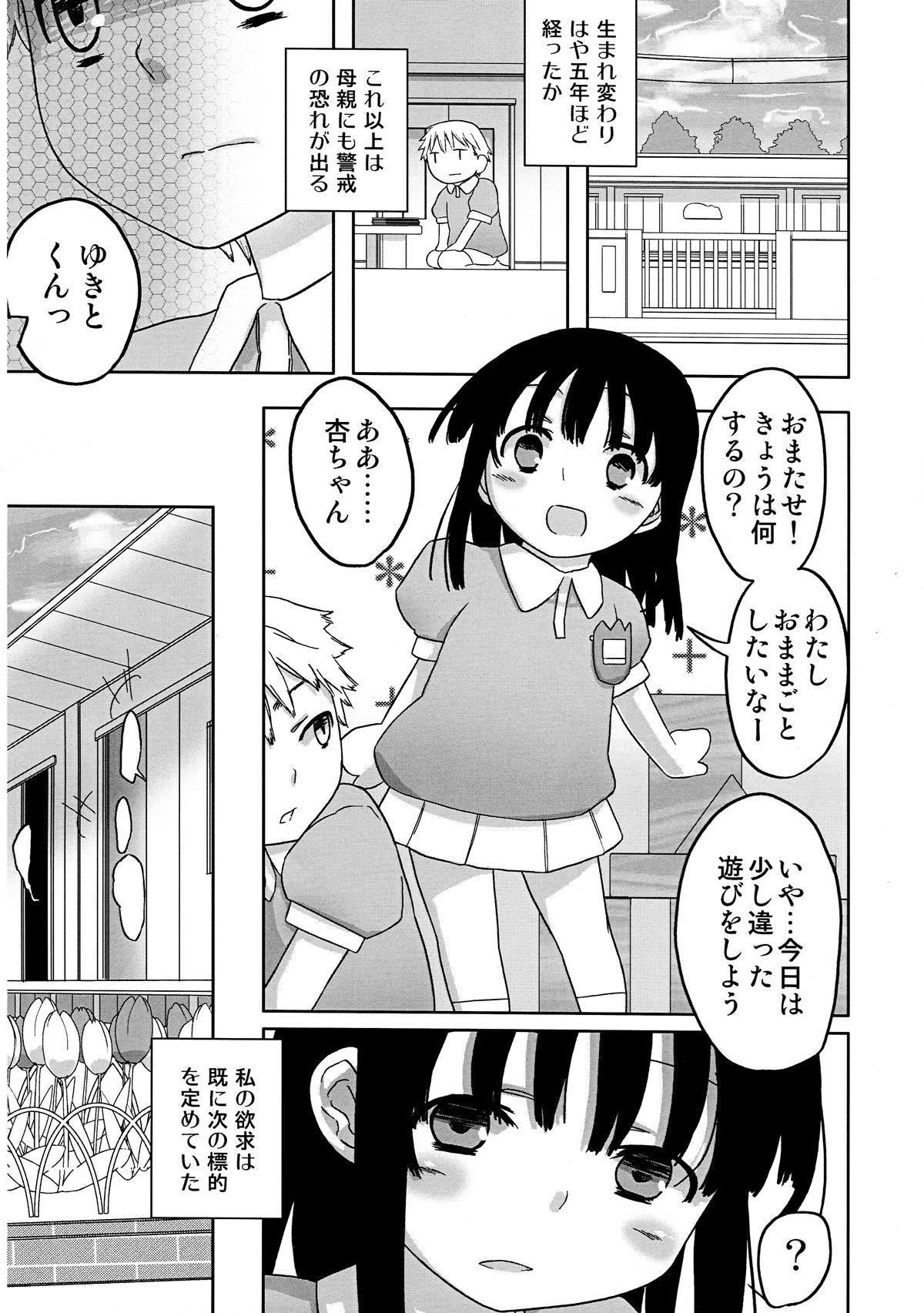 【エロ漫画・エロ同人】生まれ変わって赤ん坊からやり直せたらとりあえず母親のおっぱい責めまくりwww (5)