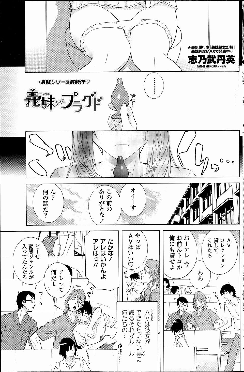 【エロ漫画・エロ同人】アナル拡張プラグが抜けなくなった巨乳義妹がマンコ疼いちゃってるwww (1)
